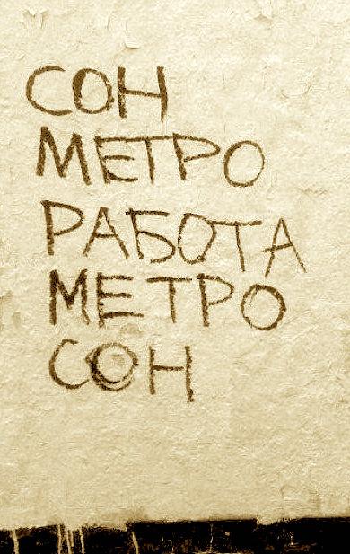 SCHLAF METRO ARBEIT METRO SCHLAF